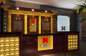 北京聚宝龙上茗茶业有限公司