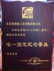 2012澳门国际茶业博览...