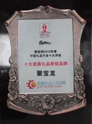 聚宝龙荣获2012年度十...