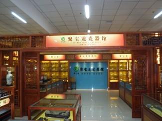 聚宝龙天津加盟商