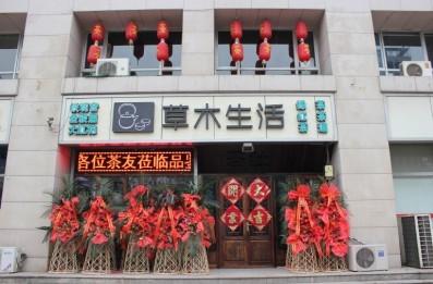 聚宝龙天津加盟商-草木生活