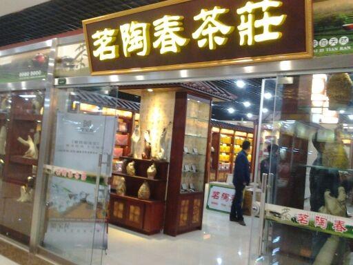 聚宝龙西安加盟商-...