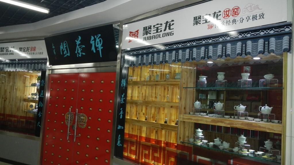 聚宝龙河北廊坊加盟商-禅茶阁