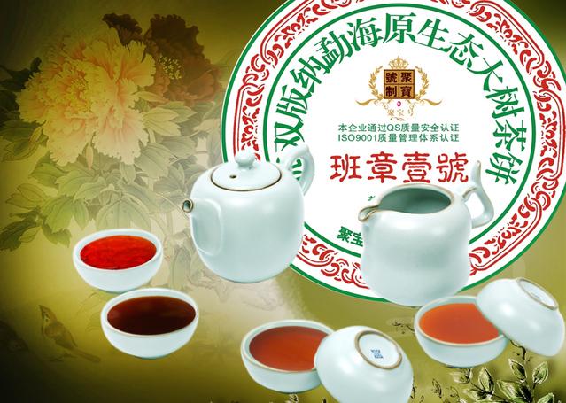普洱茶符合这七个条件...