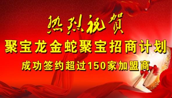 12博体育龙详解茶业加盟选...