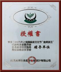 """第11届上海茶文化节""""..."""