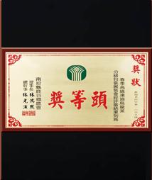 台湾南投鹿谷农会冬季...